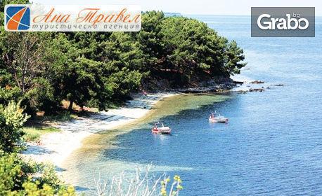 За 6 Май на остров Тасос! 2 нощувки със закуски и вечери, плюс транспорт и посещение на Кавала