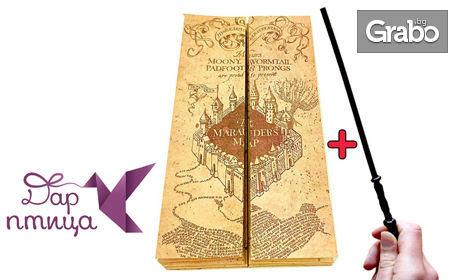 """Хитроумната карта от поредицата """"Хари Потър"""", плюс бонус - """"магическа"""" пръчка"""