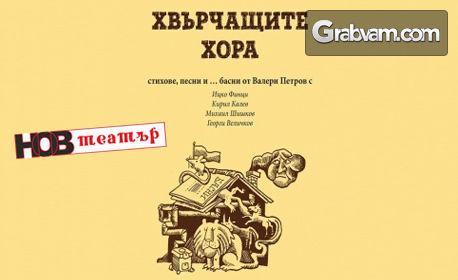 """Премиера на спектакъла """"Хвърчащите хора"""" - стихове, песни и басни от Валери Петров"""