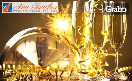 За Нова година в Кавала! 3 нощувки със закуски, плюс празнична вечеря с музика на живо и транспорт
