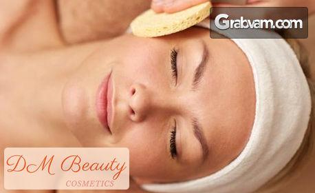 Терапия за лице BB Glow