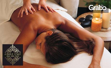 120 минути комбиниран масаж на цяло тяло, плюс бонус - лимфен дренаж