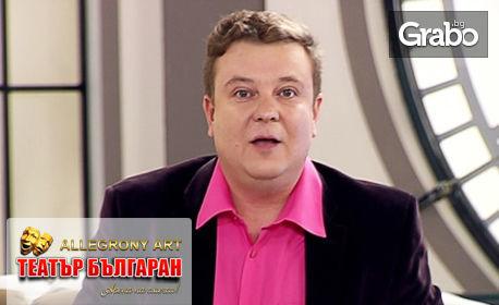 """Васил Драганов в комедията """"Ох, тези пари"""" - на 14 Октомври"""
