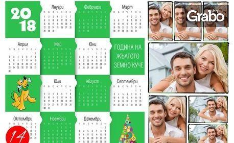 Календар за 2018 година с дизайн по избор и снимка на клиента