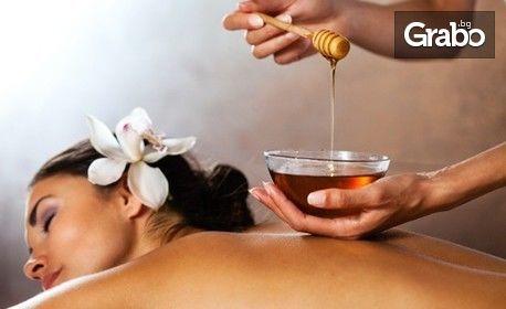 """Масаж за уморени крака, класически масаж или терапия """"Мед и мляко"""" на цяло тяло"""