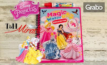 Магическа детска книжка по избор за оцветяване с вода, плюс писалка