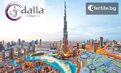 Екскурзия до Дубай! 4 нощувки със закуски и вечери, плюс самолетен билет, круиз и сафари