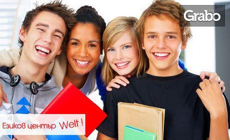 Разговорен или общообразователен курс по Английски език, ниво А1 или А2