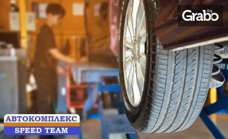 Смяна на 4 броя гуми на автомобил