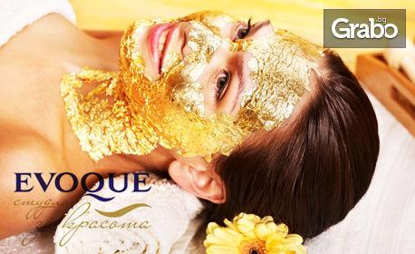 Биолифтинг на околоочна зона, плюс подмладяваща златна маска на цяло лице