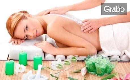 90-минутна регенерираща терапия за цяло тяло с италианска козметика