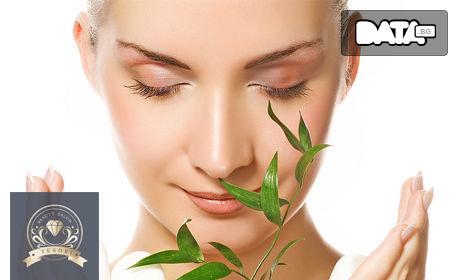 Кислородна изсветляваща терапия за лице с витамин С