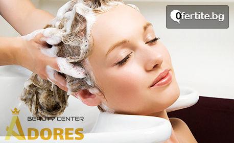 Арганова или кератинова терапия за коса, плюс оформяне със сешоар или дифузер