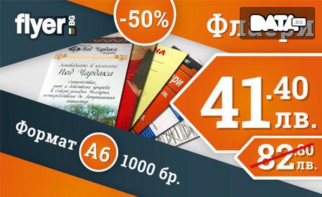 Печат на 1000 двустранни пълноцветни флаера, формат А6 - с дизайн на клиента