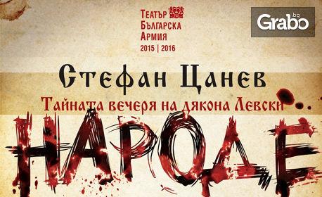 """Постановката """"Тайната вечеря на Дякона Левски"""" - на 2 Март"""