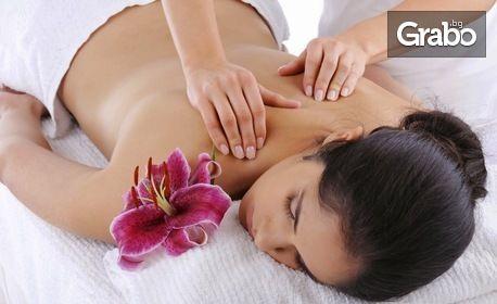Дълбокотъканен масаж на гръб или на цяло тяло, или антицелулитен масаж на проблемни зони