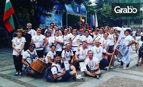 8 посещения на народни танци за начинаещи в Лозенец