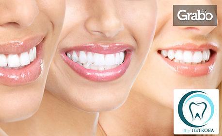Профилактичен преглед, почистване на зъбен камък с ултразвук и полиране на зъбите