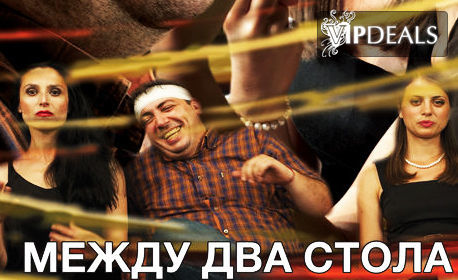 """Герасим Георгиев-Геро в комедията """"Между два стола"""" - на 6 Юли"""