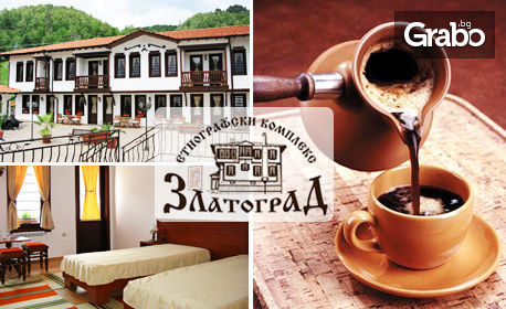 За Празника на кафето в Златоград! 2 нощувки със закуски и вечери, едната празнична, плюс SPA