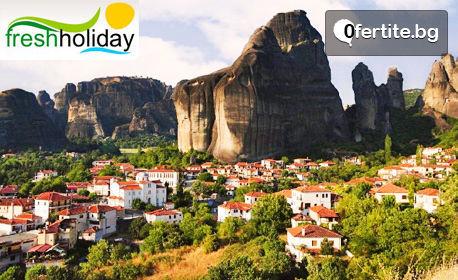 За Великден до Олимпийската ривиера, Солун, Метеора и Едеса! Екскурзия с 3 нощувки със закуски и транспорт