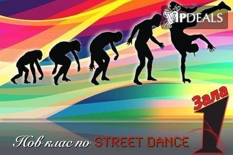 8 посещения на Hip-Hop и Street Dance за начинаещи деца
