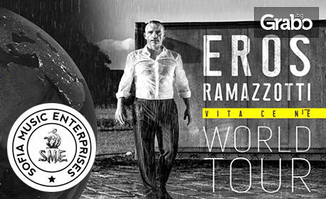 Вход за концерта на EROS RAMAZZOTTI на 3 Октомври