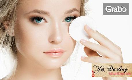 Масаж на лице, плюс маска и оформяне на вежди или почистване с био козметика Alissa Beaute