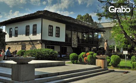 Почивка в село Чифлик, край Троян! 4 нощувки със закуски и вечери в хотел Дива, плюс транспорт и посещение на Ловеч