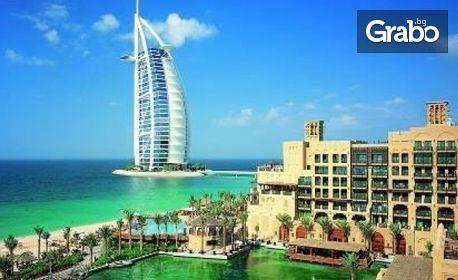 Арабска приказка в Дубай! 7 нощувки със закуски в Хотел Ibis One Central***, самолетен билет и 5 включени екскурзии