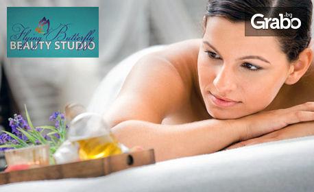 75 минути релакс с арома масаж на цяло тяло
