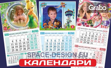 12-листов стенен календар за 2021г - с една или три секции, плюс снимка на клиента и дизайн по избор