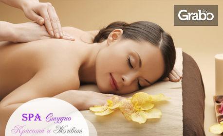 Релаксиращ масаж на цяло тяло, плюс масаж на глава, рефлексотерапия на стъпала и шиацу масаж на гръб