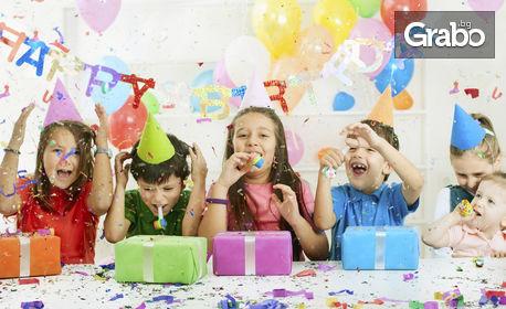 Рожден ден за до 10 деца! 2 часа анимация с музика, игри и забавления, плюс хапване за децата и родители