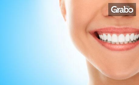 Почистване на плака и зъбен камък с ултразвук и полиране на зъби с