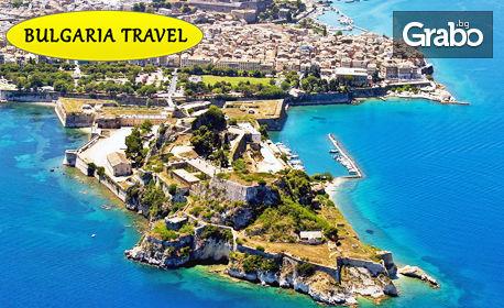 Ранни записвания за екскурзия до остров Корфу! 4 нощувки на база All Inclusive, плюс транспорт
