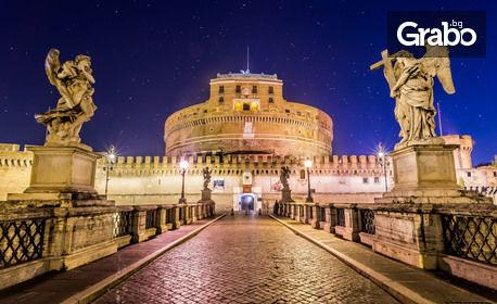 През Юни до Рим и Неапол! 3 нощувки със закуски, плюс самолетен транспорт