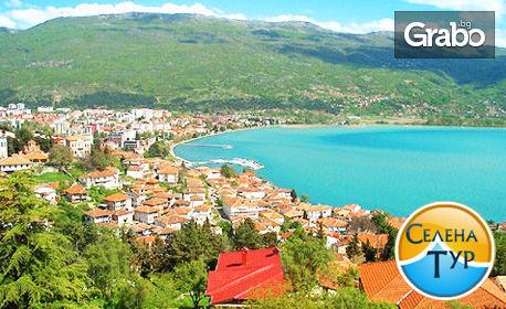 Мини почивка в Охрид през Август! 3 нощувки със закуски и вечери в хотел с басейн, плюс транспорт