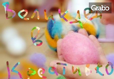 Великденска арт работилничка за изработване на вълнени яйца от плъстена прежда - за възрастни и деца над 9г