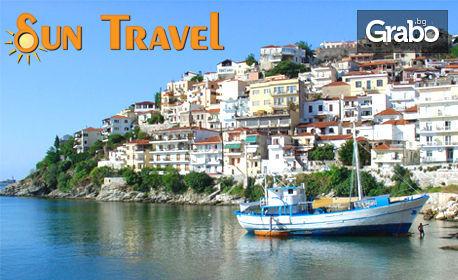 Двудневна екскурзия до Солун и Кавала - 1 нощувка със закуска и транспорт