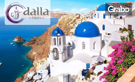 За Великден до остров Санторини и Атина! 4 нощувки със закуски, плюс транспорт