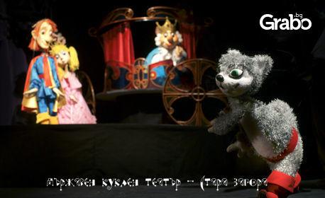 """На куклен театър! """"Котаракът в чизми"""" на 10 Април в ДКТ - Стара Загора"""