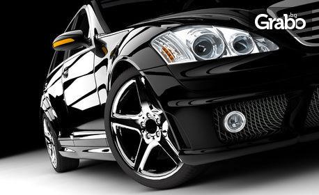 За автомобила! Смяна на две или четири гуми до 16 цола