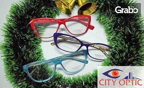 Диоптрични очила с антирефлексни стъкла и рамка по избор