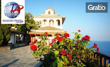 За 3 Март в Гърция! Екскурзия до Кавала и Филипи с 2 нощувки със закуски, плюс транспорт