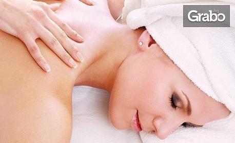 Масаж по избор - на гръб с билкови масла или на цяло тяло с топло ароматно масло