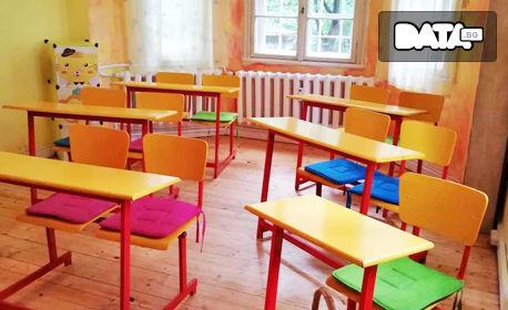 Учебна занималня за деца от 6 до 11г - 1, 5 или 10 посещения