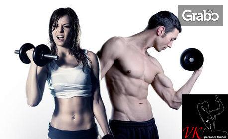 Фитнес тренировка с треньор в група