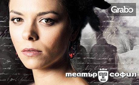 """Йоанна Темелкова в """"Анна Каренина"""" на 26 Септември"""
