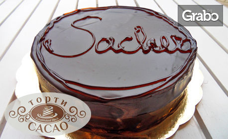 "Вкусна торта ""Сахер"""